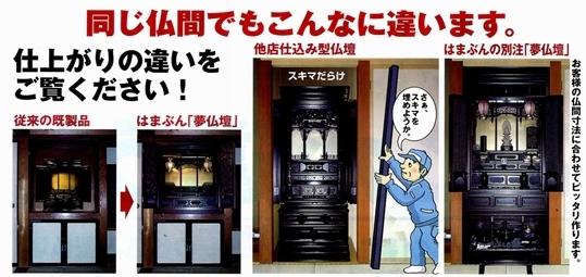 鳥取県米子市 仏壇のはまぶん